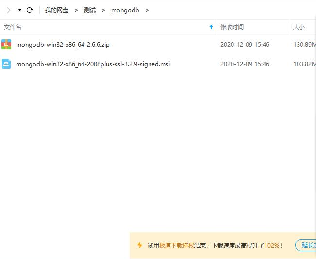mongodb-win32-x86_64-2008plus-ssl-3.2.9-signed/下载